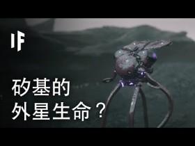大胆科学-如果外星生命是硅基的?