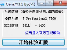 WIN7系统激活工具小马Oem7F7激活工具 7.0 绿色版