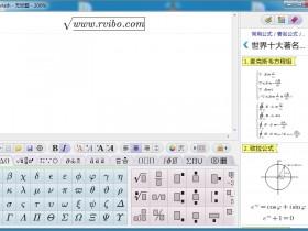 数学公式编辑器AxMath破解版,数学公式编辑器免费下载,AxMath免费下载