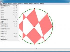 几何画板工具,几何画板迷你增强版下载,几何画板破解版下载