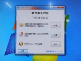 [希沃SEEWO]TouchService驱动工具下载,希沃TouchService工具安装使用教程