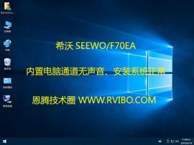[希沃SEEWO一体机]希沃电脑没声音,希沃内置PC电脑系统无声音,安卓系统下声音正常解决方法