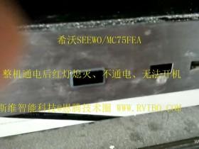 [希沃SEEWO一体机]MC75FEA整机通电后,电源指示灯红灯亮一下熄灭,无法正常开机解决办法