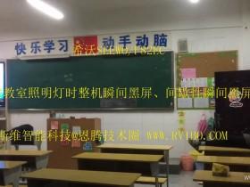 [希沃SEEWO一体机]F82EC间隙性瞬间黑屏后亮起,开关教室照明灯导致屏幕瞬间黑屏后恢复正常