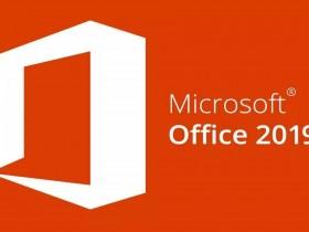 [办公软件]如何在WIN7系统上安装Microsoft Office 2019,Office 2019安装激活教程