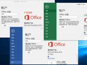 [办公软件]Office 2016官方简体中文完整版安装激活教程附激活工具,Office 2016下载地址