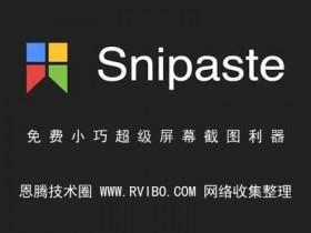 [截图工具]Snipaste屏幕截图超级利器,免费小巧的截图工具 Snipaste v2.2.1中文特别版