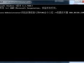 [使用技巧]八种常用网络ping命令,网络故障排查必备基础命令使用方法介绍