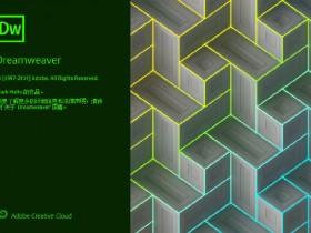 [DW下载]Adobe Dreamweaver 网页制作设计软件,Adobe Dreamweaver 2020 v20.1.0 直装破解版