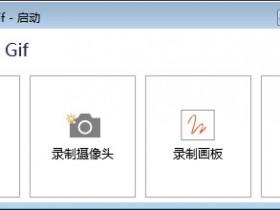 [GIF动画]ScreenToGif录制工具下载,GIF动画录制工具,ScreenToGif v2.20.4中文免费版