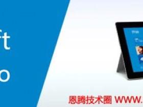 [系统镜像]微软Surface Go系统镜像官方原版下载,SurfaceGo_BMR_41_1.011.2系统恢复镜像教程