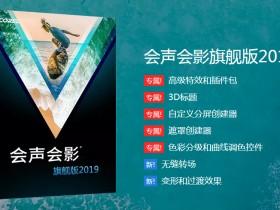 [视频处理]Corel VideoStudio Ultimate会声会影2019旗舰版中文破解版下载 v22.3.0.437 中文版含注册机