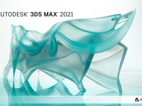[设计软件]Autodesk 3DS MAX 2021怎么安装,3DS MAX 2021 中文版安装破解激活教程