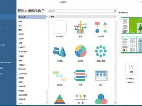 [工具软件]EdrawMax亿图图示思维导图软件下载,EdrawMax v10.0.4 简体中文特别版