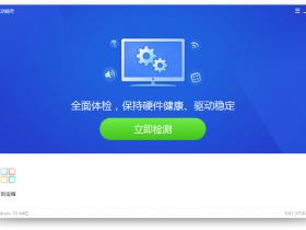 [驱动工具]驱动精灵硬件驱动工具下载,驱动精灵v9.61.3708.3054纯净版绿色单文件