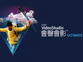 [视频处理]Corel Video Studio会声会影视频制作剪辑软件下载,会声会影2021 v24.0.1.260中文旗舰破解版