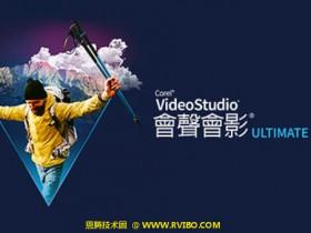 [软件教程]Corel Video Studio会声会影2021中文旗舰破解版,会声会影2021 v24.0.1.260中文旗舰版安装破解教程