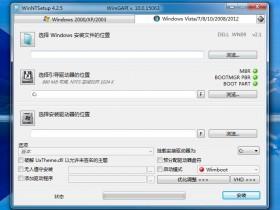 [系统维护]WinNTSetup,WinNTSetup系统安装工具,winntsetup中文版下载,WinNTSetup 4.6.0.1 x64 中文完整版单文件