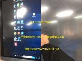 [希沃SEEWO一体机]F86EA外接电脑无法全屏显示,左右有黑边,触摸偏移错位不准解决办法