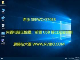[希沃SEEWO一体机]希沃S70EB内置电脑无法触摸,且伴有前置USB接口无法识别,安卓系统正常解决办法