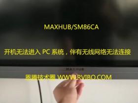 [MAXHUB会议机]SM86CA会议机开机无法进入PC系统,伴有无线网络无法连接现象解决办法