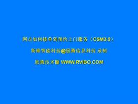 售后服务交付系统(CSM3.0)使用之网点接单到预约上门服务操作视频