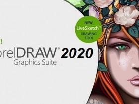 [辅助工具]CorelDRAW Graphics Suite 2020 keygen xforce注册机下载,CorelDRAW 2020 22.2.0.532 免激活特别版