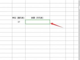 办公软件使用之如何用Excel进行单位换算?用Excel进行单位换算方法