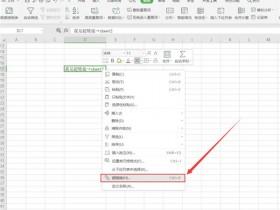 办公软件使用之Excel插入超链接到sheet工作表的步骤