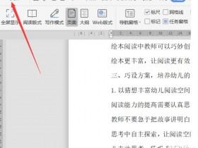 办公软件使用之WPS怎么设置逆序打印?WPS逆序页打印方法介绍