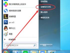 [系统教程]Win7旗舰版如何添加网络打印机