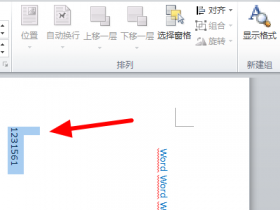 办公软件使用之Word文字竖着数字横着怎么操作?
