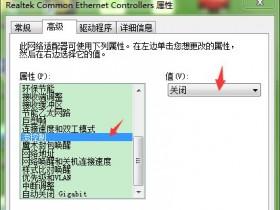 [系统教程]Win7如何修改网卡配置?Win7修改网卡配置的方法