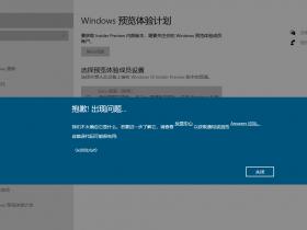 [系统教程]预览体验计划错误代码0x800bfa19怎么办?