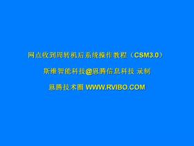 售后服务交付系统(CSM3.0)使用之网点收到备用周转机后系统操作视频