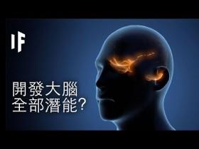大胆科学-如果你完全使用大脑的全部能力,我的基因要变种吗?