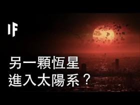 大胆科学-如果另一颗恒星进入了太阳系?