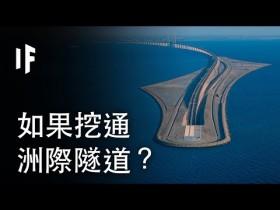 大胆科学-如果我们挖通了洲际隧道?