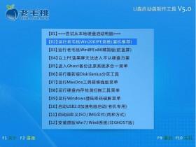 u盘启动盘安装原版win7系统详细教程