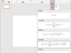 office2019如何在PPT中录入复杂的数学公式