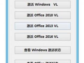 office2016激活工具kms下载 HEU KMS Activator免费下载
