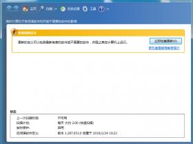 关闭Windows系统自动杀毒软件Windows Defender软件