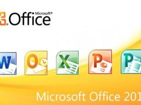 office 2010简体中文版,office2010标准版免费下载,Office Standard 2010官方完整版免费下载
