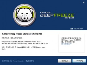 DeepFreeze冰点还原下载,冰点还原永久免费版,冰点还原精灵中文版,冰点还原精灵破解版