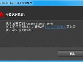 Adobe Flash Player版本过高,导致课件或软件内flash视频无法播放解决办法
