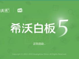 希沃白板5,希沃seewo白板EN5下载,希沃白板5官方最新版下载