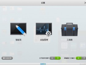 [希沃SEEWO]集控管理平台,希沃集控管理下载,希沃智能平板集控软件