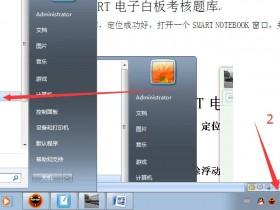 [斯马特SMART]电子白板软件下载,SMART电子白板驱动软件, SMART Notebook电子白板软件免费下载