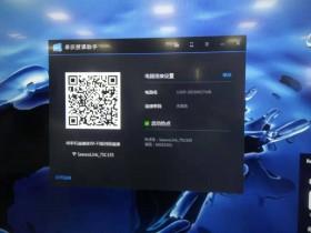 [希沃SEEWO一体机][S65EB]授课助手软件启动热点正常,手机无法连接热点案例分享