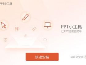[希沃SEEWO]希沃PPT小工具下载,PPT演示助手,PPT演示辅助软件,希沃PPT小工具官网下载